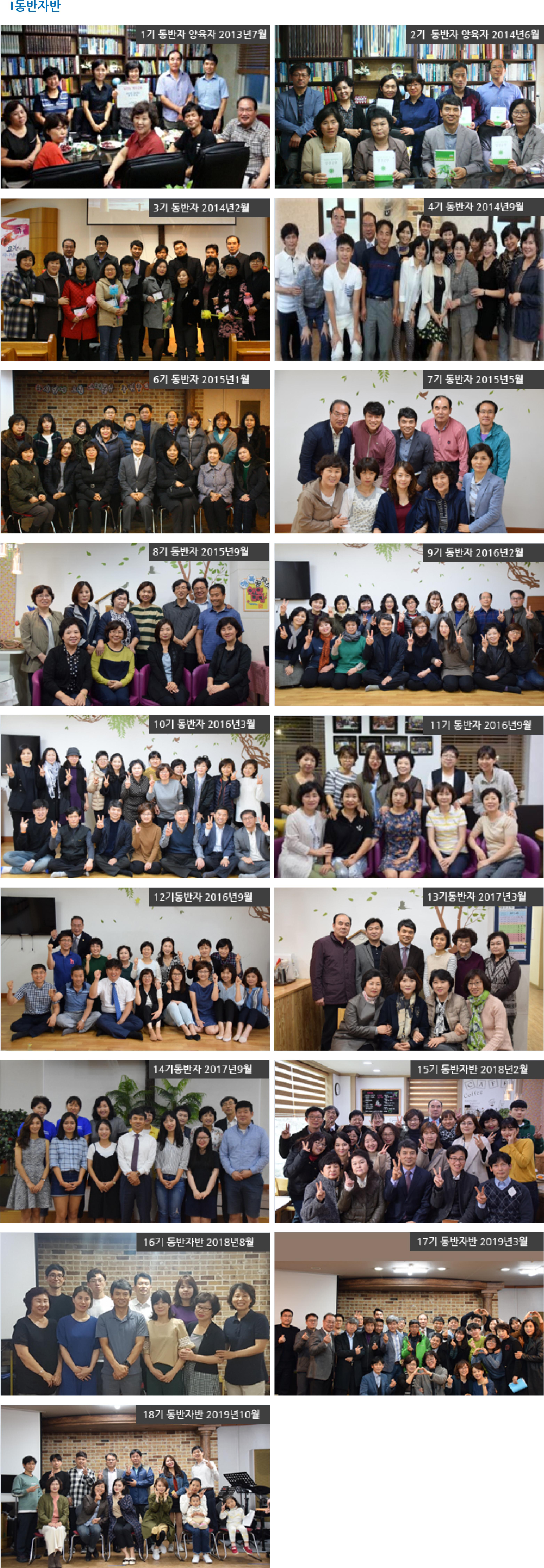 신앙훈련-일대일 동반자.png